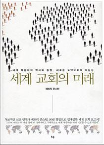 The Future of the Global Church (Korean)