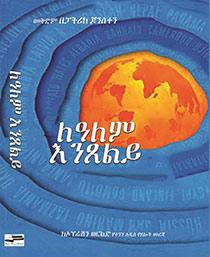 Pray for the World (Amharic)