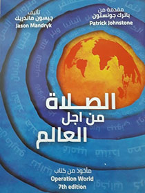 Pray for the World (Arabic)