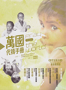 Pray for the World (Chinese)
