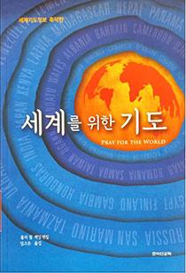 Pray for the World (Korean)