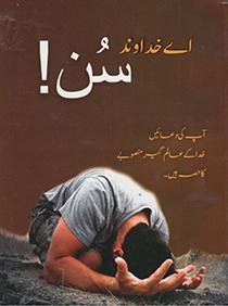 Pray for the World (Urdu)