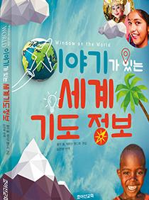 Window on the World (Korean)