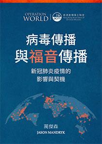 Global Transmission, Global Mission (Chinese, ebook)