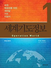Operation World (Korean)